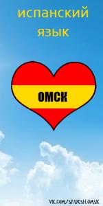 Испанский язык в Омске